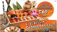 Menu promotion at Tsubohachi restaurant