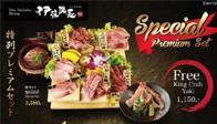 Ito-Kacho premium set promotion