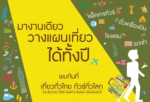 Tiew Tua Thai, Tour Tua Lok