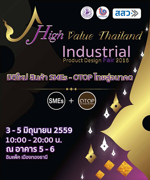 Industrial Product Design Fair 2016