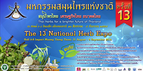The 13th National Herb Expo Thai Herbs for a brighter future of Thailand