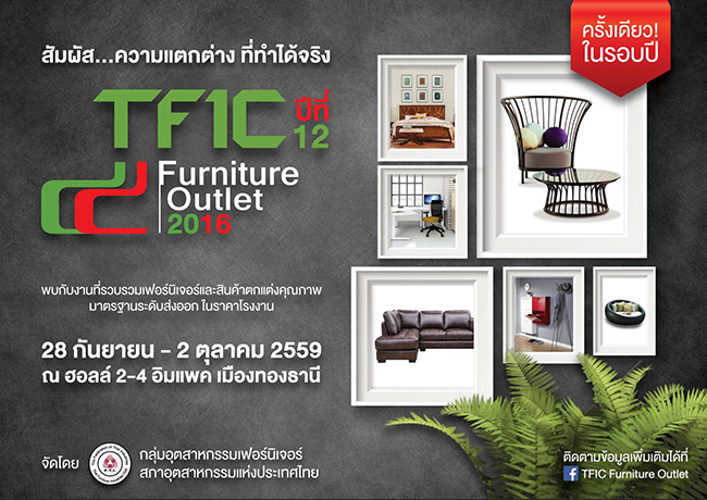 TFIC Furniture 2016 (Outlet)
