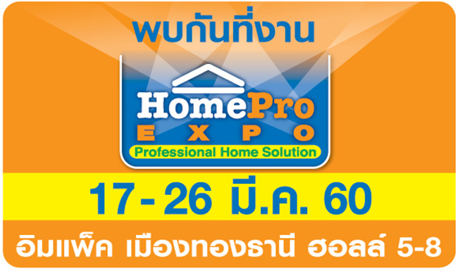 Homepro Expo #25 (March)