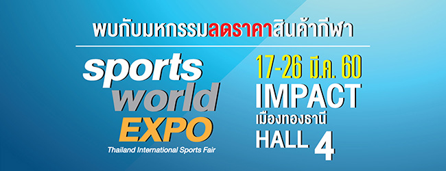 Sports World Expo 2017 (March)