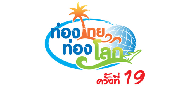 Travel Thailand Travel World #19