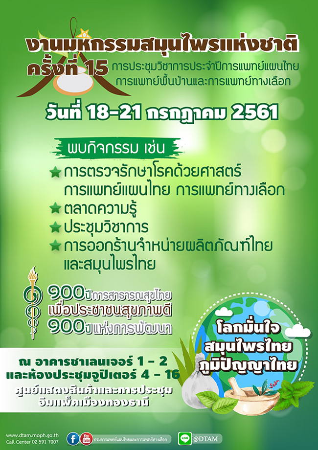 The 15th National Herbs Expo