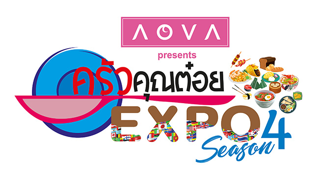 AOVA Presents Krua Khun Toi Expo Season 4