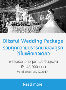 Blissful Wedding Package