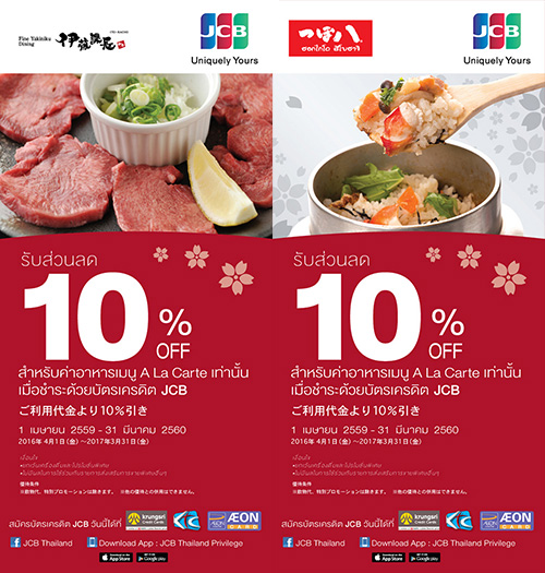 Japanese restaurants under Tsubohachi Group offer special discount for JCB Credit Card holders