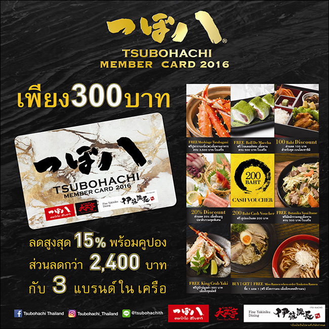 Get Tsubohachi member card to enjoy special privileges at IMPACT Japanese restaurants until the end of 2017