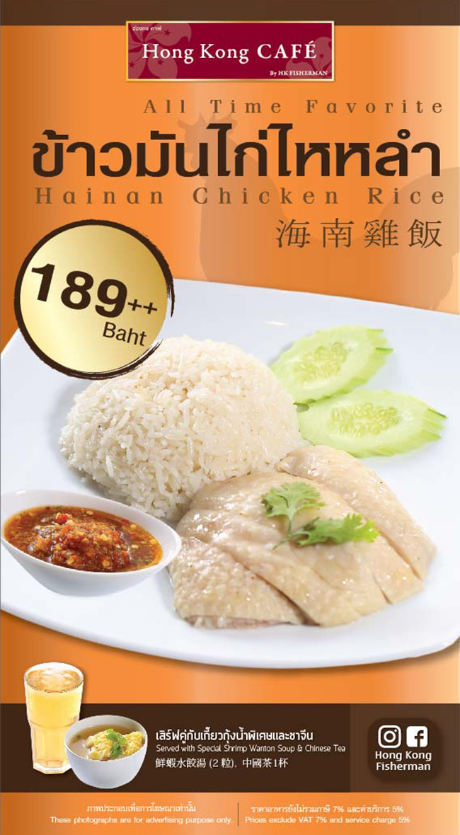 Come enjoy Hainan Chicken Rice set menu at Hong Kong Café