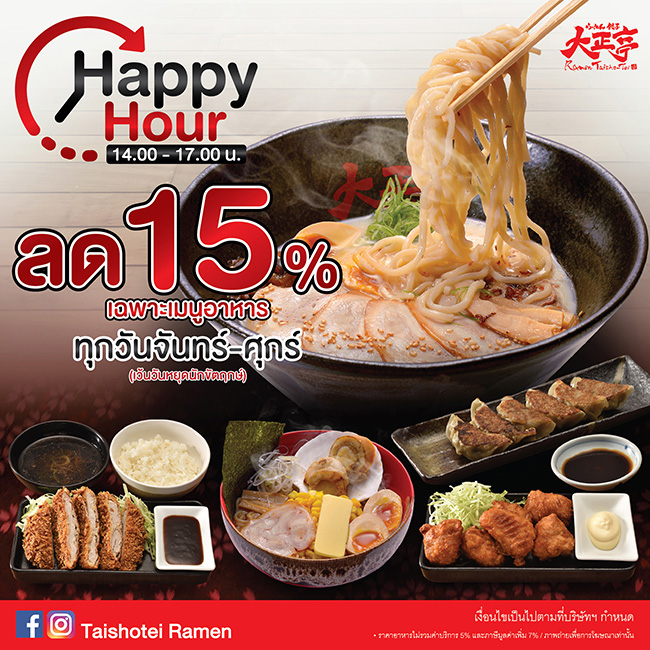 Enjoy 15% off food during Happy Hour on weekdays at Taisho-Tei Ramen