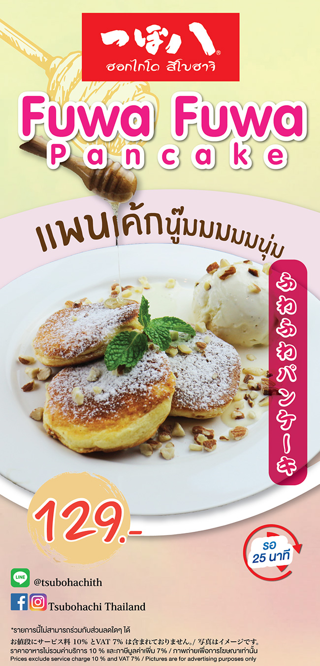 Tsubohachi introduces new summer dessert creation Fuwa Fuwa Pancake