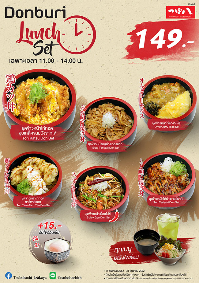 Tsubohachi offers great value Donburi lunch sets