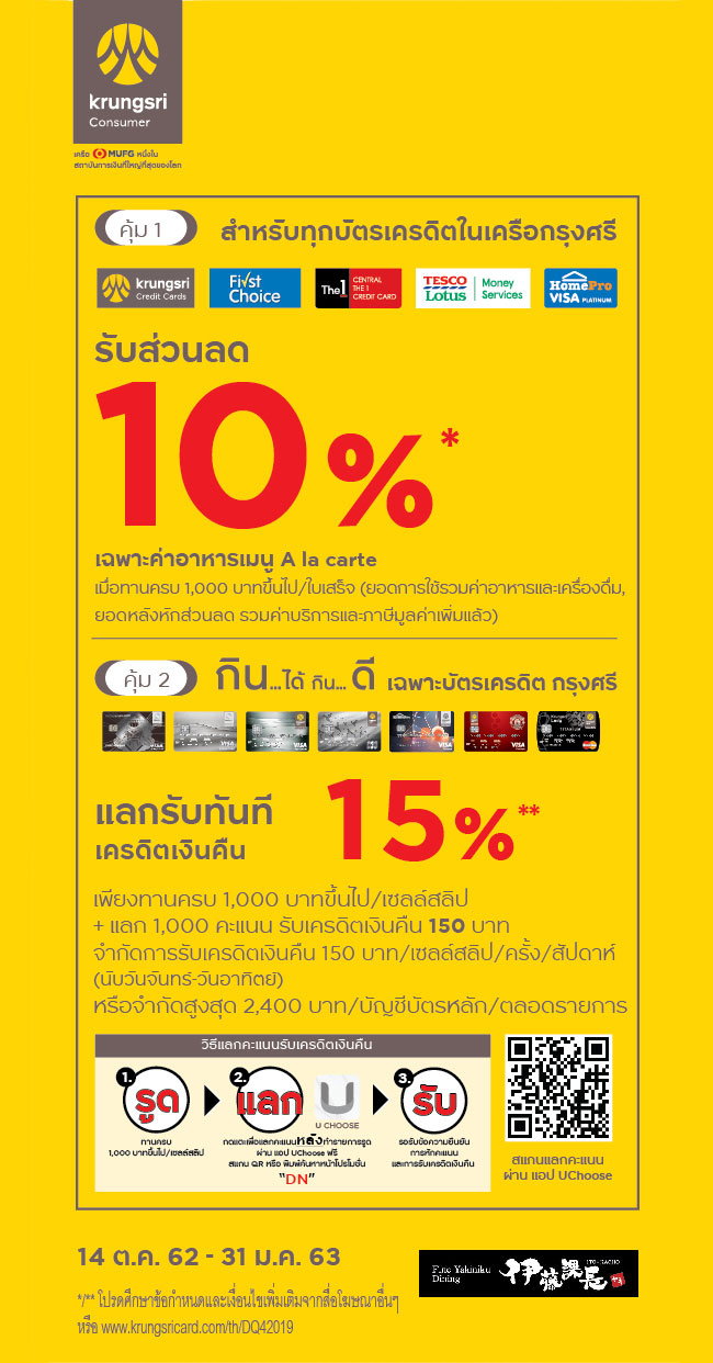 ITO-Kacho Co-Promotion with Krungsri Credit Card Holder 10% Discount