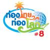 งานท่องไทย ท่องโลก